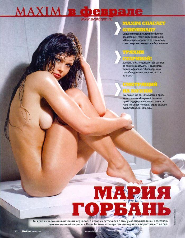 Мария горбань порно видео