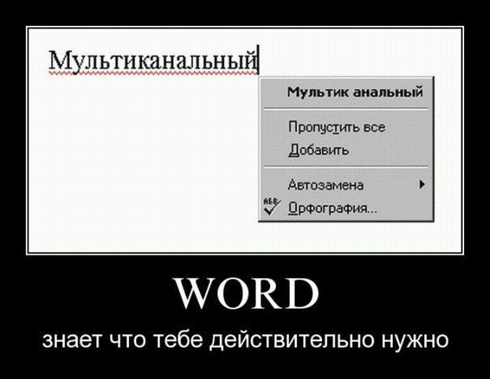 http://de.trinixy.ru/pics4/20100205/demotivatory_20.jpg
