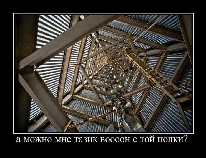 Демотиваторы (131 фото)