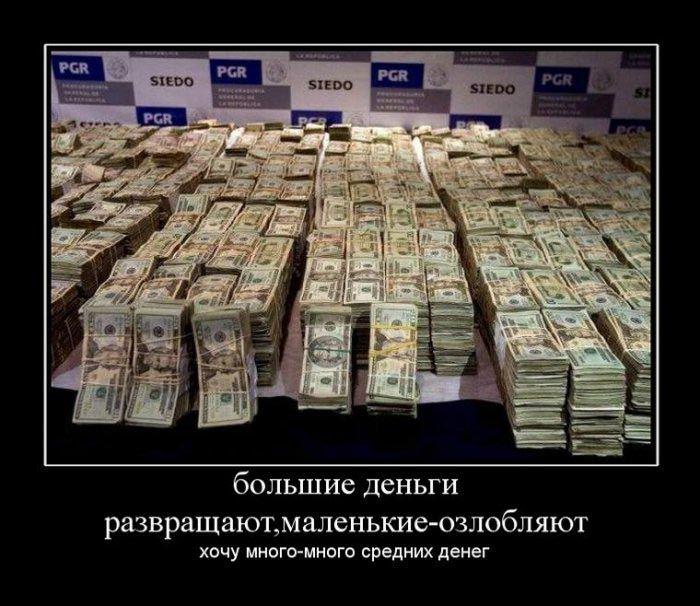 демотиваторы о работе деньгах заболели
