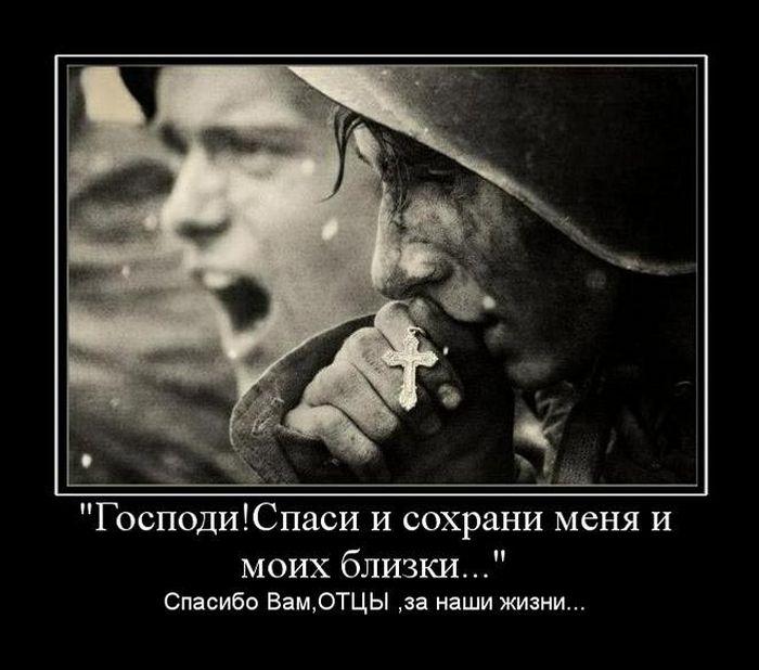 Демотиватор нет я же русский солдат