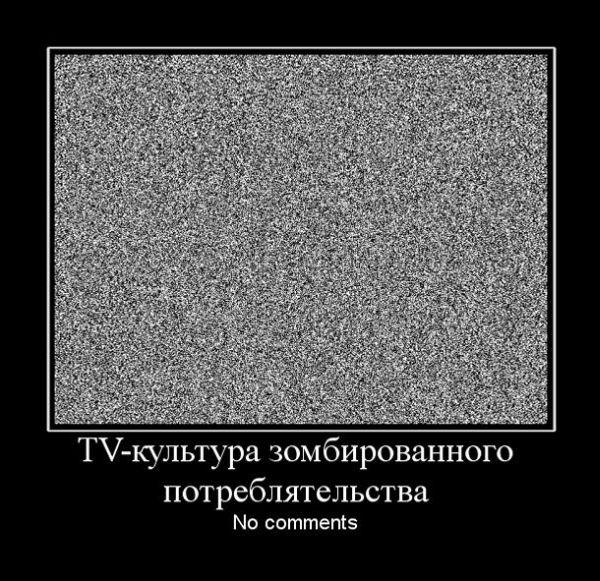 Демотиваторы (124 фото)