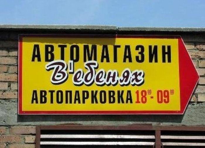 Самые смешные надписи. Огромная подборка! (194 фото)