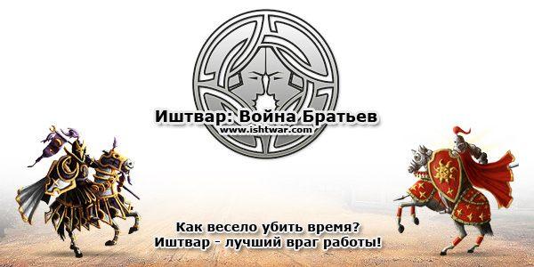 Новая онлайн-игра про войну братьев!