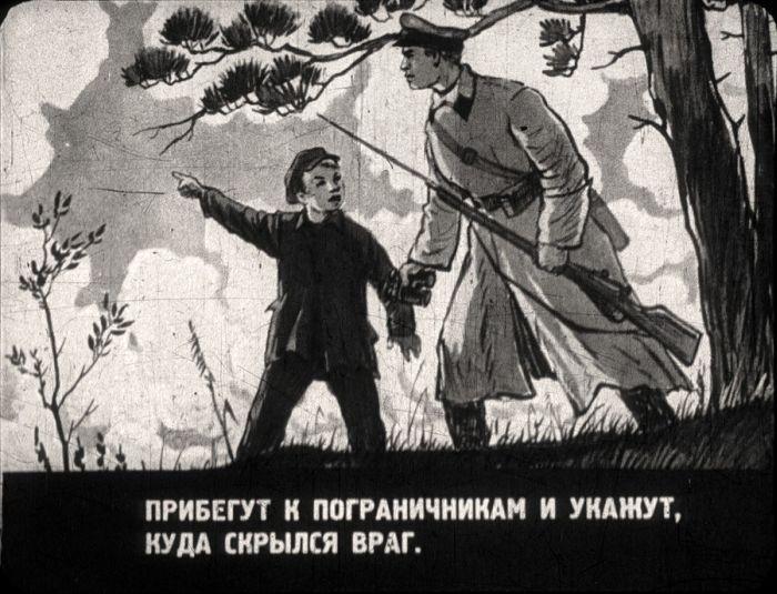 Диафильм про пограничников (27 картинок)