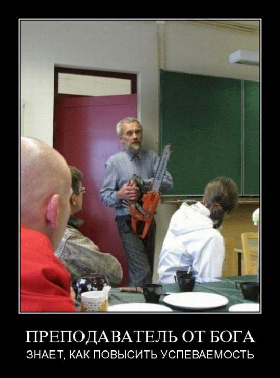 этого, лучший учитель демотиваторы письки набирают