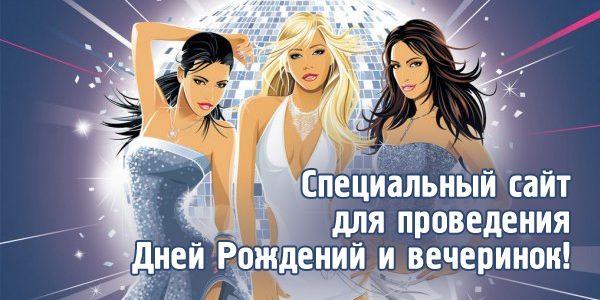 JustParty.ru - новый сервис для общения и организации праздников!