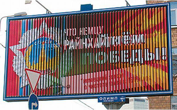 Забавное размещение рекламных плакатов (3 фото)