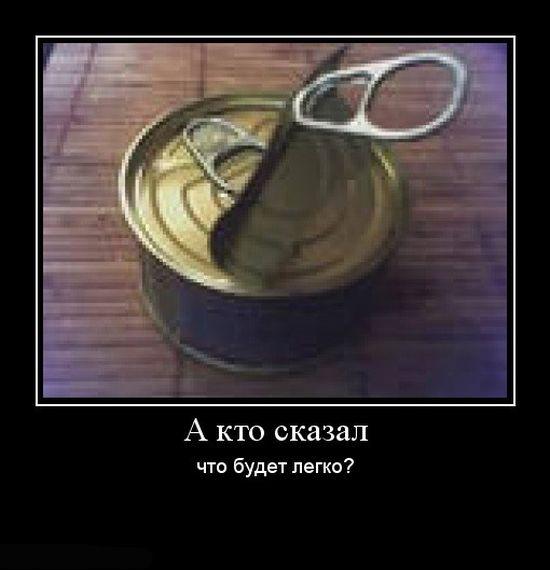 http://trinixy.ru/pics4/20100416/demotivatory_31.jpg