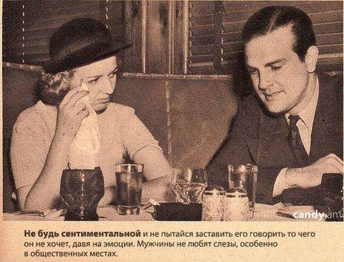 Руководство по свиданиям (1938 год) (13 фото)
