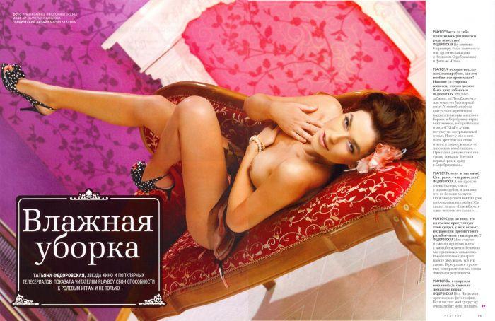 Татьяна Федоровская в журнале Playboy (7 фото) НЮ