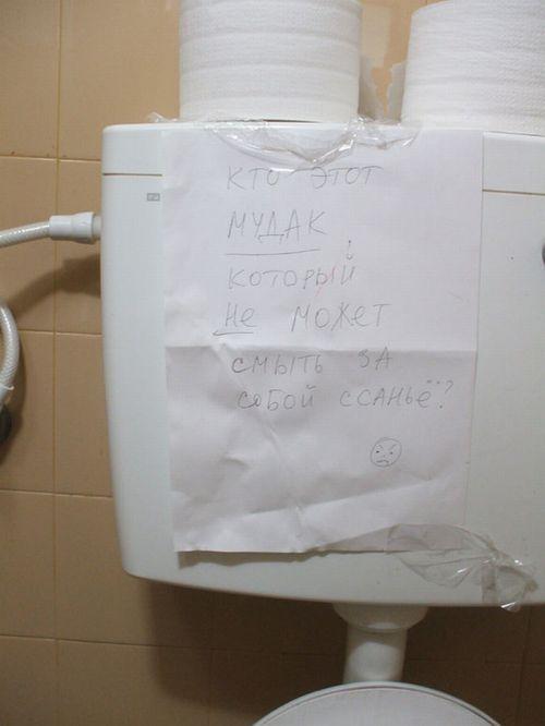 Лучшие туалетные объявления (61 фото)