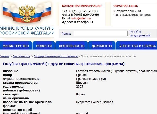 Министерство порно-культуры (30 картинок + текст)