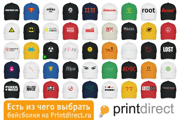 Тысячи классных бейсболок на Printdirect.ru!