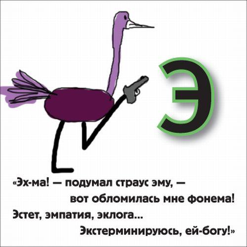 Веселая азбука для малолетних вивисекторов (30 фото)