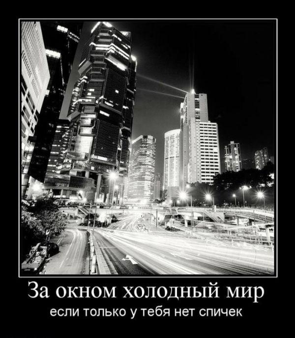 Демотиваторы (130 фото)