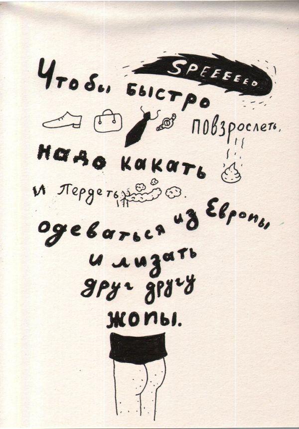 обидная рифма к слову нога звонков Санкт-Петербурга