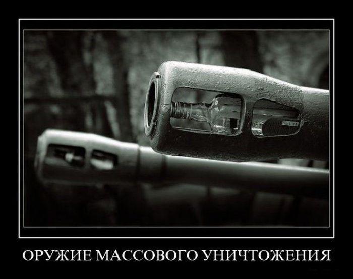 Демотиваторы (152 фото)