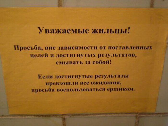 Юмор. Смех продлевает жизнь! - Страница 3 Obiyavleniya_24