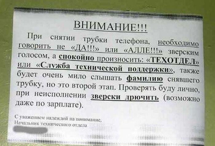 Подборка прикольных вывесок и объявлений (51 фото)