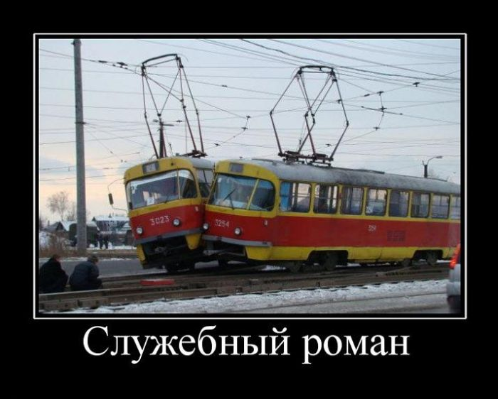 http://ru.trinixy.ru/pics4/20100730/demotivatory_94.jpg