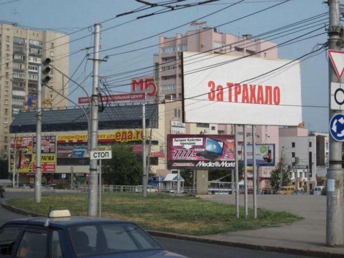 За Трахало (4 фото)