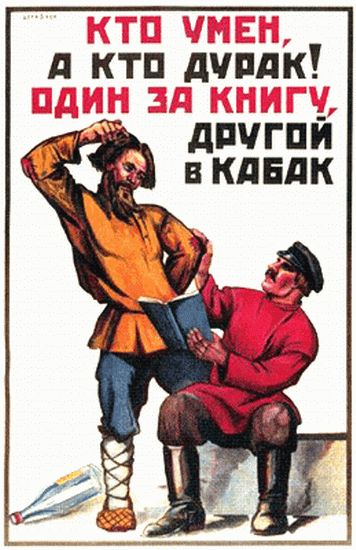 Антиалкогольные плакаты времен СССР (34 картинок)