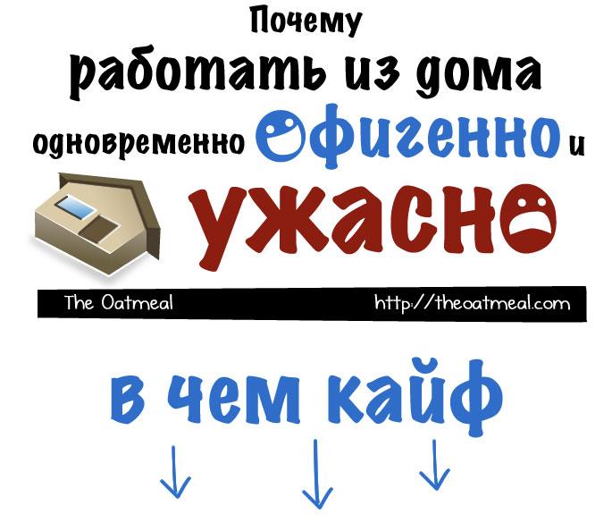 Плюсы и минусы работы дома (10 картинок)