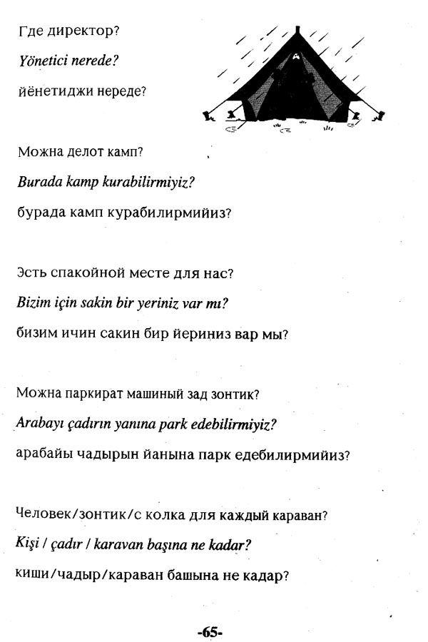 Турецкий для иностранцев (18 фото)