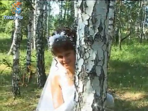 Сумасшедшее свадебное видео (18.2 мб)