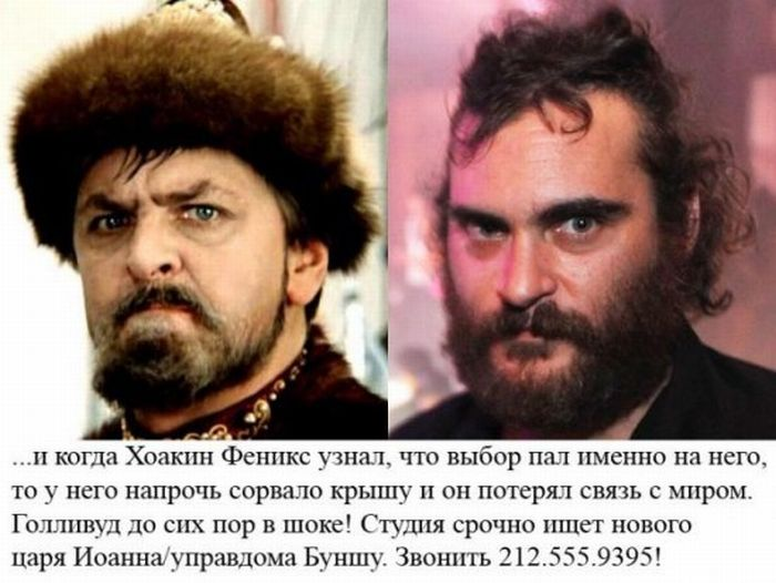 Иван Васильевич Меняет Профессию (14 фото)