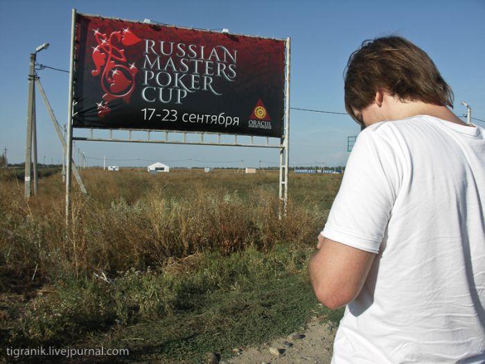 Поездка в Азов-Сити (43 фото)