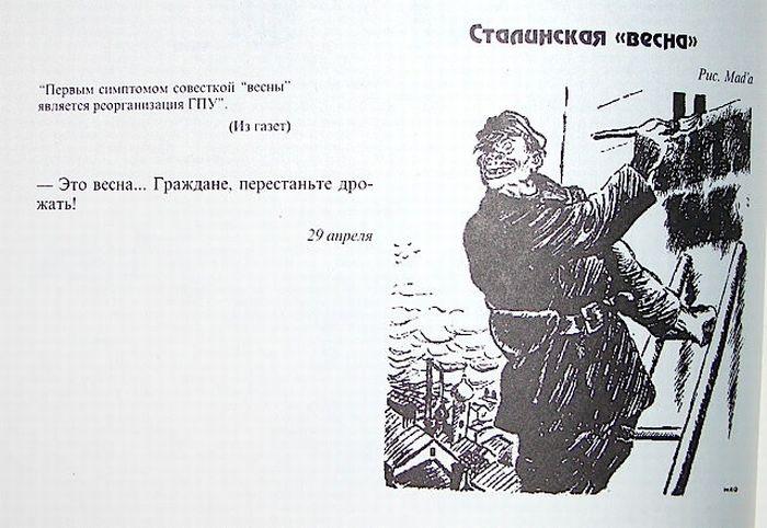 Сатира и юмор русской эмиграции (107 картинок)
