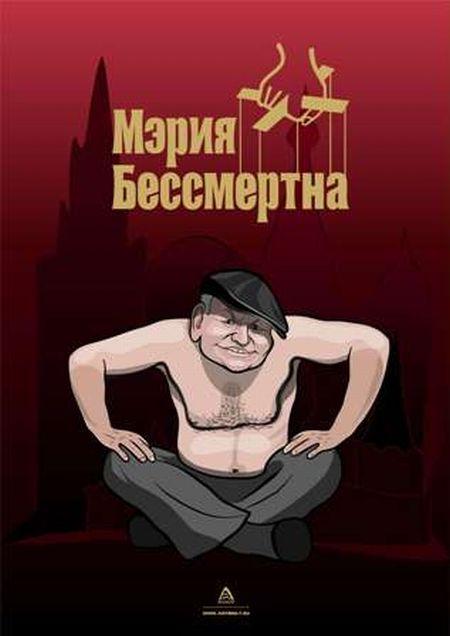 Отставка Лужкова с юмором (38 картинок)