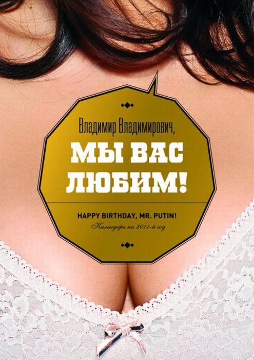 Владимир Владимирович, мы вас любим. Сексуальный календарь для Путина (13 фото)