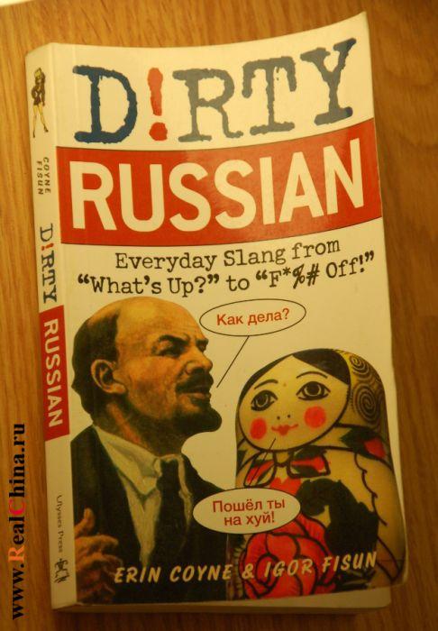 Грязный Русский (D!rty Russian) (18 фото)