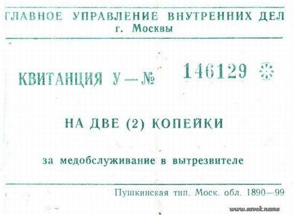Вещи времен СССР. Часть 2 (100 фото)