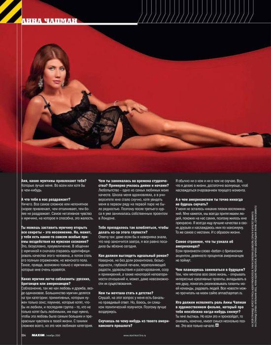 Сексуальный шпион Анна Чапман в журнале Maxim (8 фото)