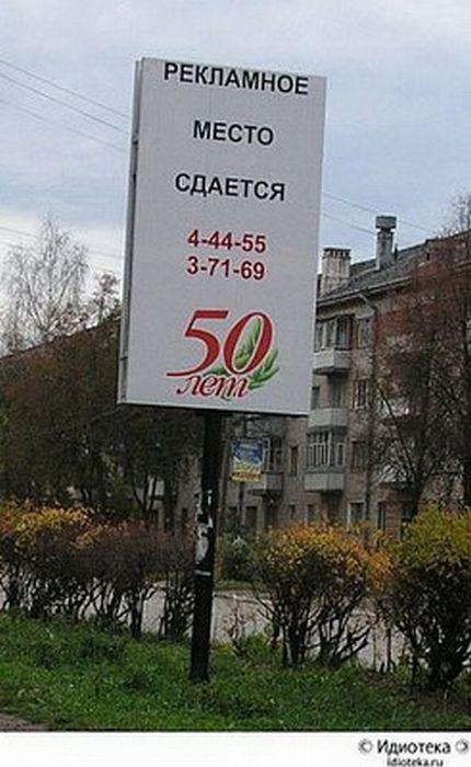 Антиреклама года (45 фото)