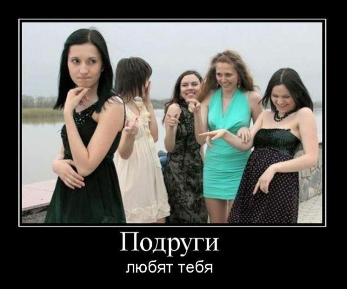 Демотиваторы про девушек дружба