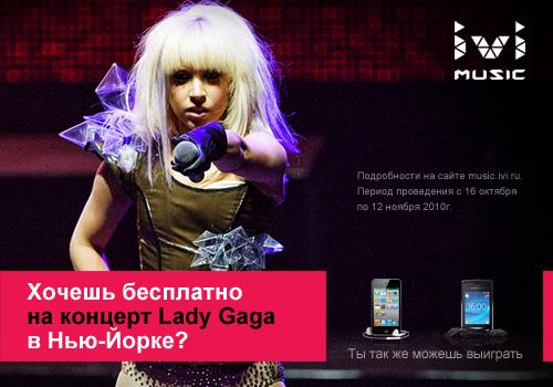 Выиграй 2 поездки на концерт Lady Gaga!