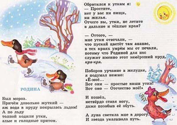 Стих читают прикольно дети