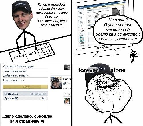 В Вконтакте стену заменили на микроблоги (29 картинок)