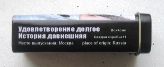 Странные русские сигареты в Китае (5 фото)