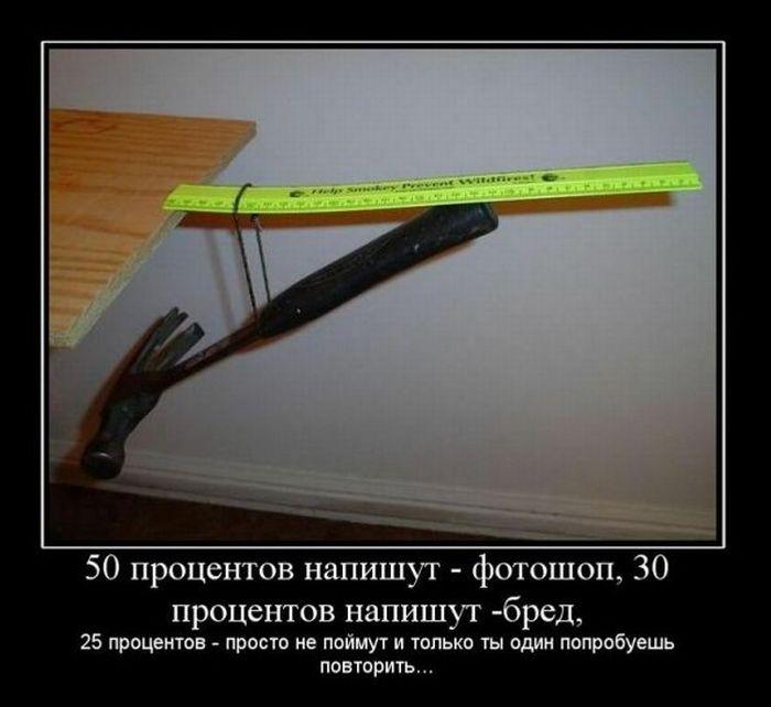 Демотиваторы (65 фото)