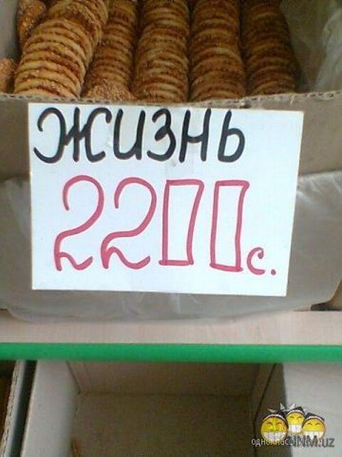 Смешные объявление из Узбекистана (33 фото)