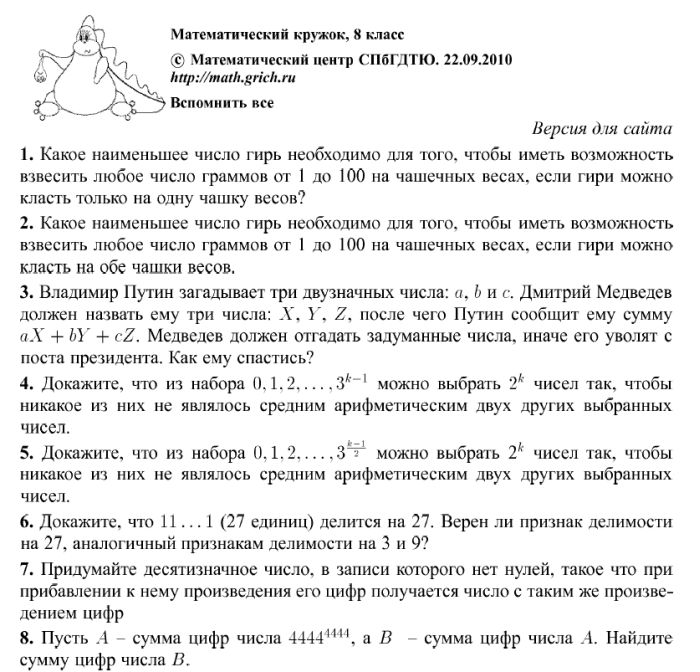 Задачка по математике для 8го класса (1 картинка)