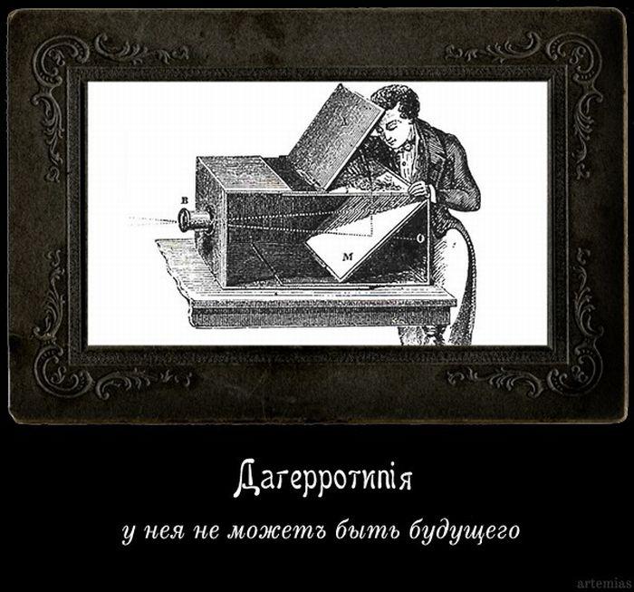 Старинные демотиваторы (11 картинок)