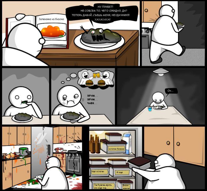 Почему я не готовлю дома (комикс)