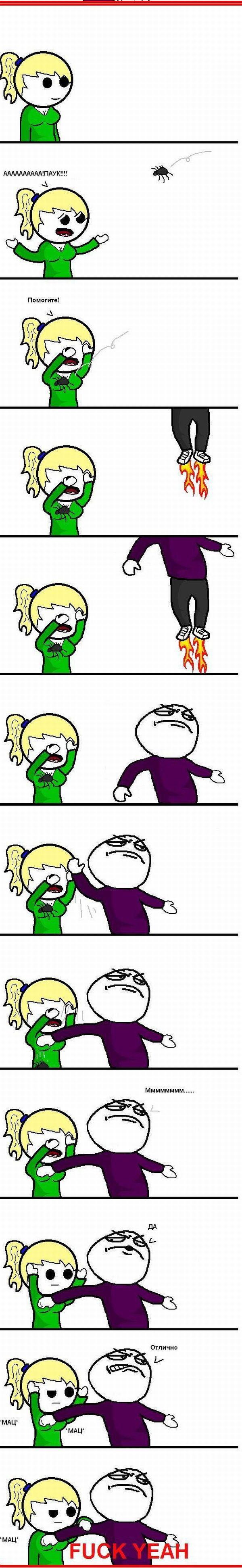 За что можно трогать девушку за